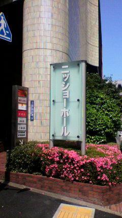 東京ニッショーホール