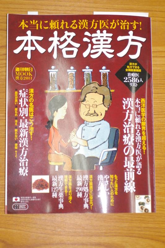I週刊朝日MOOK 本当に頼れる漢方医が治す! 本格漢方