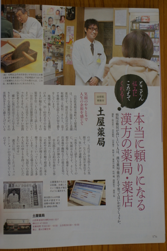週刊朝日MOOK 本当に頼れる漢方医が治す! 本格漢方