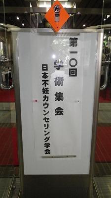 東京虎ノ門ニッショーホール
