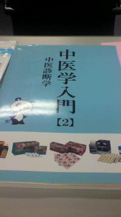 東京八重洲で中医学入門