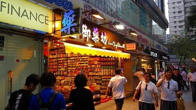 香港の漢方薬局