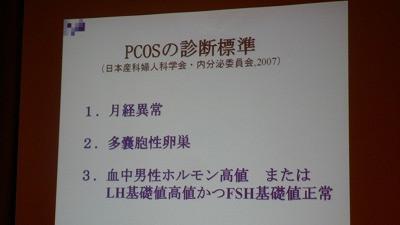 周先生の不妊漢方、PCOS多嚢胞性卵巣症候群の勉強