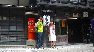 法師温泉 赤いポストの前で妻と一緒に記念撮影でパチリ