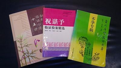 中国の漢方の本三冊です