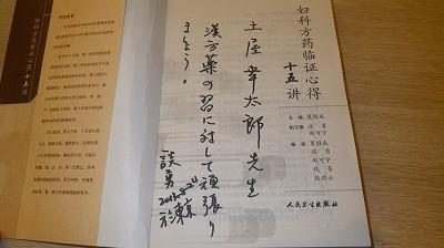 南京の夏桂成の不妊症周期療法の著作
