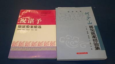 私が中国語の原文で読んでいるツートップ