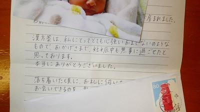 Tさまとお母様からの出産の喜びのお手紙とお写真です!