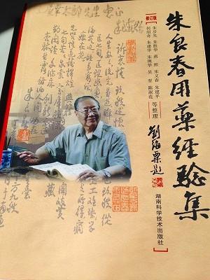 朱先生から頂戴した「土屋幸太郎先生 恵存」のサイン入りの本です。