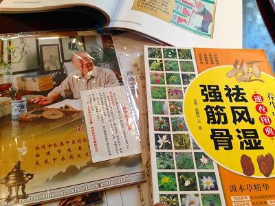 朱良春先生、中国の国医、人間国宝にお会いしたときの感動、南通中医医院での痺証、風湿病の診察を見たことなどの内容でした。