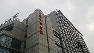 南通市中医医院
