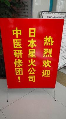 日本の漢方研修団を歓迎する看板
