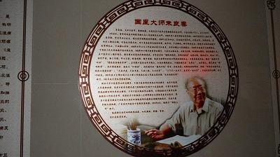 南通 朱良春先生の看板