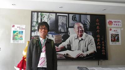 国医大師 朱良春先生の写真をバックに記念撮影です。