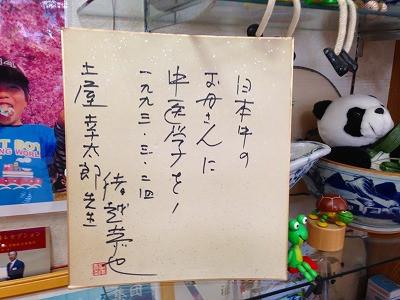 猪越先生の漢方の色紙