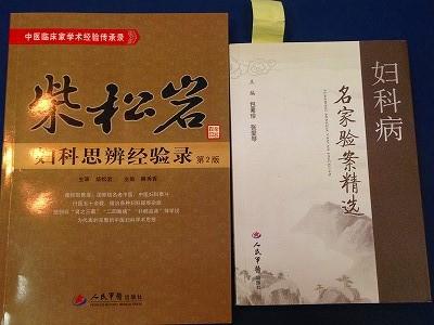 中医婦人科の本