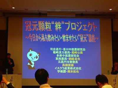 イスクラ高円寺研修塾20周年同窓会