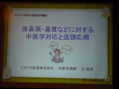 東京に出張にいって中医五官病の収録、鼻炎、蓄膿症などの鼻を中心とする講座に参加してきました。