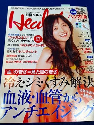 日経ヘルスの表紙