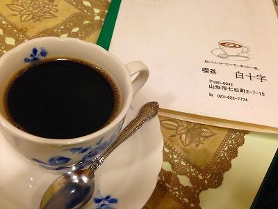 喫茶店 白十字