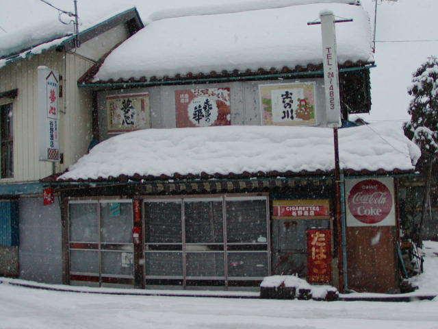 「酒塾 喜多の華」という酒造さんの前にあるたばこ屋さん