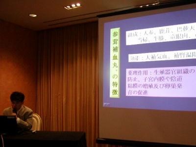 仙台での別府先生の不妊症における漢方講演会の模様です