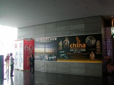 中国の現代美術展