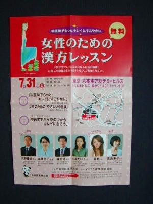 「女性のための漢方レッスン」の当日、会場に張られたポスターです。