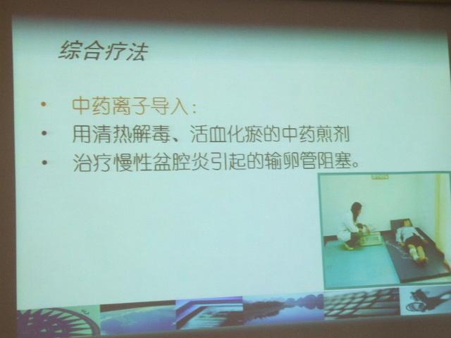 免疫性不妊症のスライド