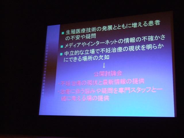 日本不妊カウンセリング学会