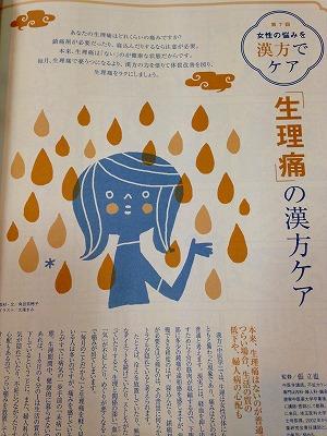 「生理痛」の漢方ケア