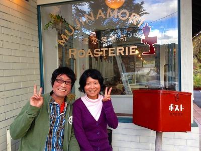上山市狢森で妻と一緒に記念写真、パチリ