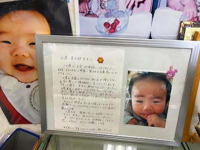 赤ちゃんの出産のお礼の手紙