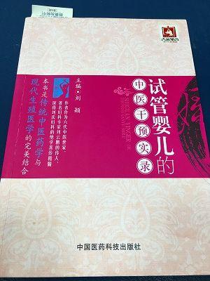 I。「体外受精と漢方の併用」における中医学、中医婦人科での実践録