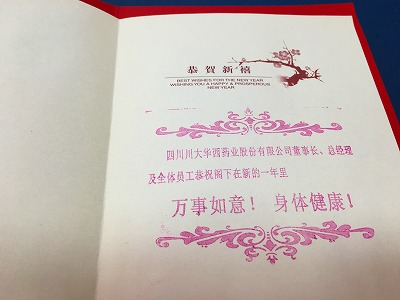 中国からの年賀状