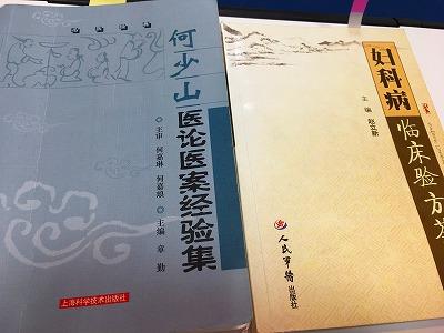 中国語の漢方の本