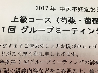 I中医不妊症お茶の間講座