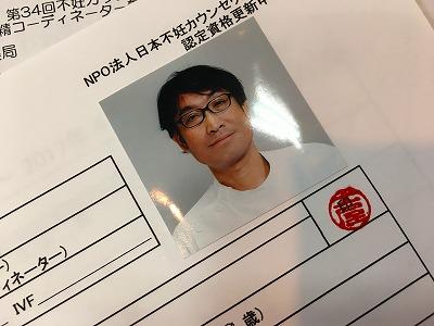 土屋幸太郎の記念写真