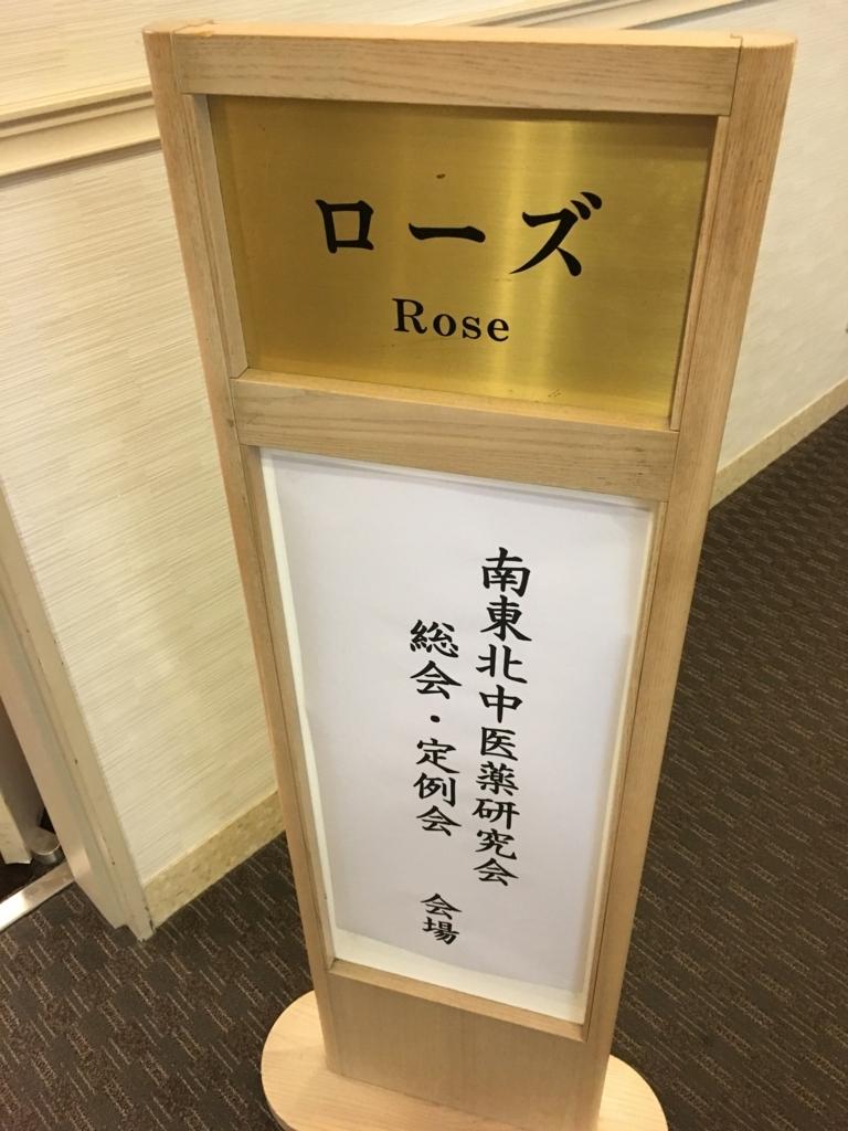 JALシティ仙台ローズの間