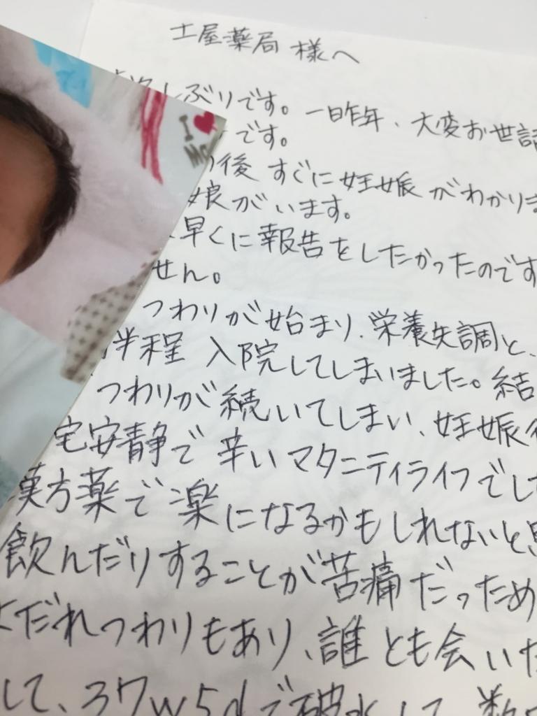お客さまから嬉しい赤ちゃんの出産のお知らせが届きました。