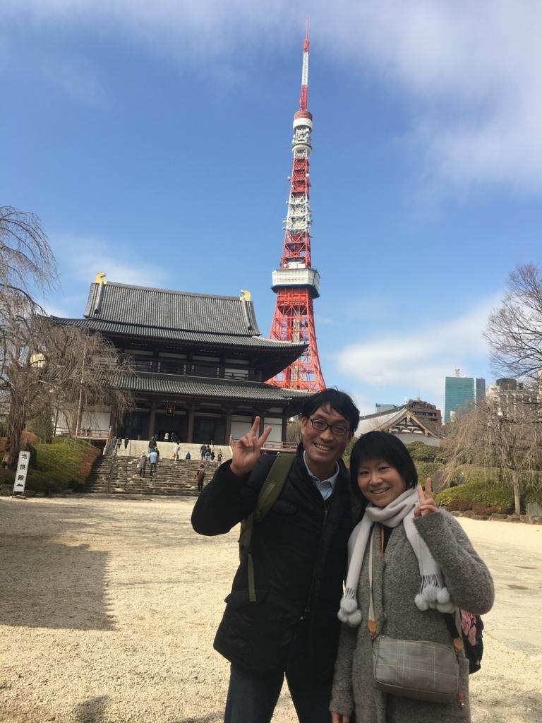 増上寺、妻と一緒にパチリ