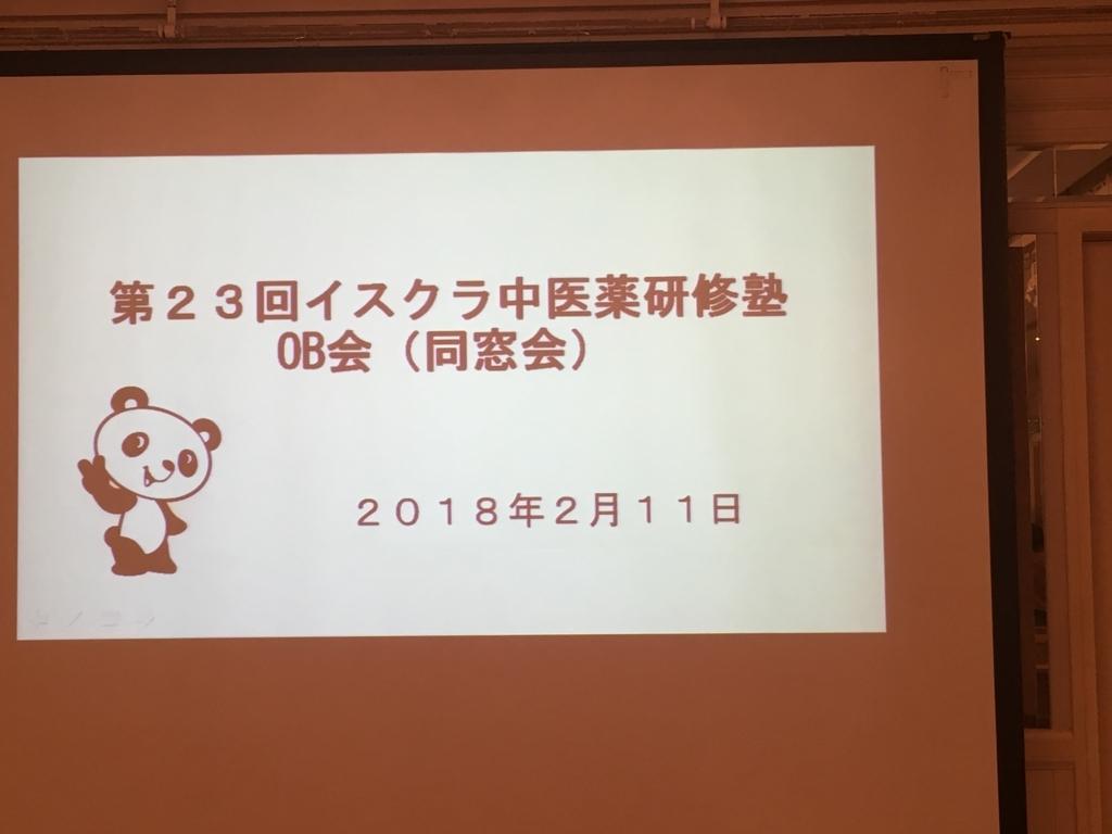 第23回イスクラ中医薬研修塾OB会(同窓会)