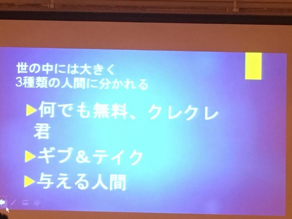野村先生の講演のスライド