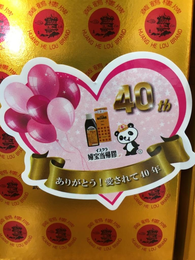 イスクラ婦宝当帰膠の化粧箱に貼ったシール 「ありがとう!愛されて40年」