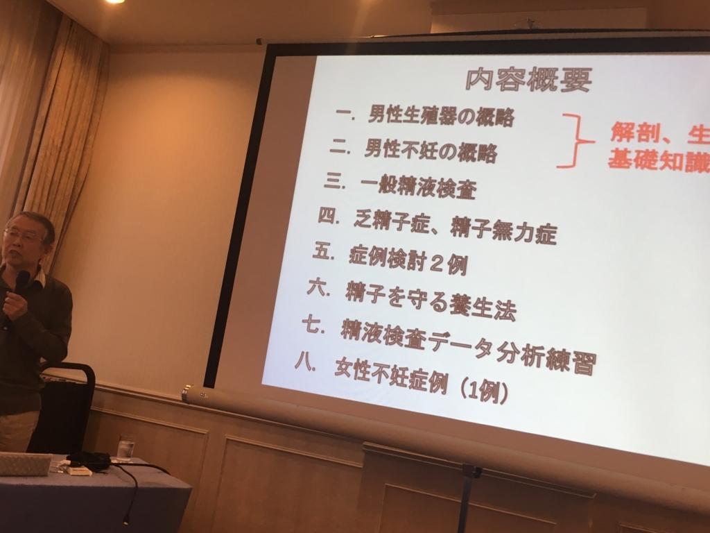 今回の講義の内容概略