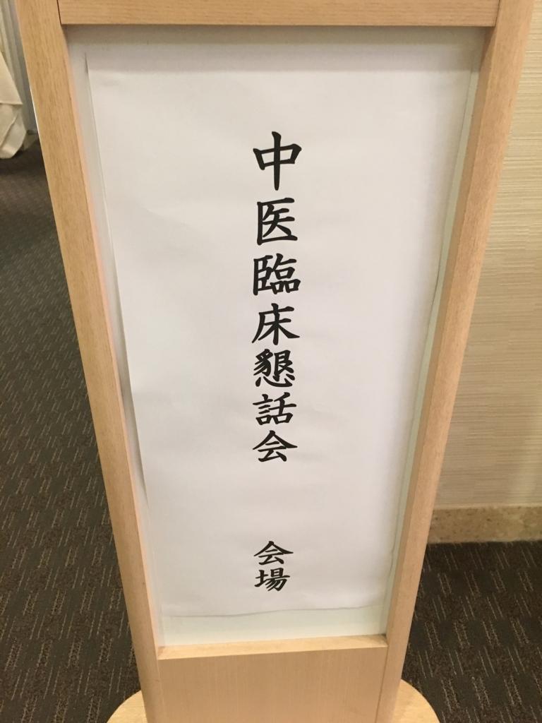 中医臨床懇話会