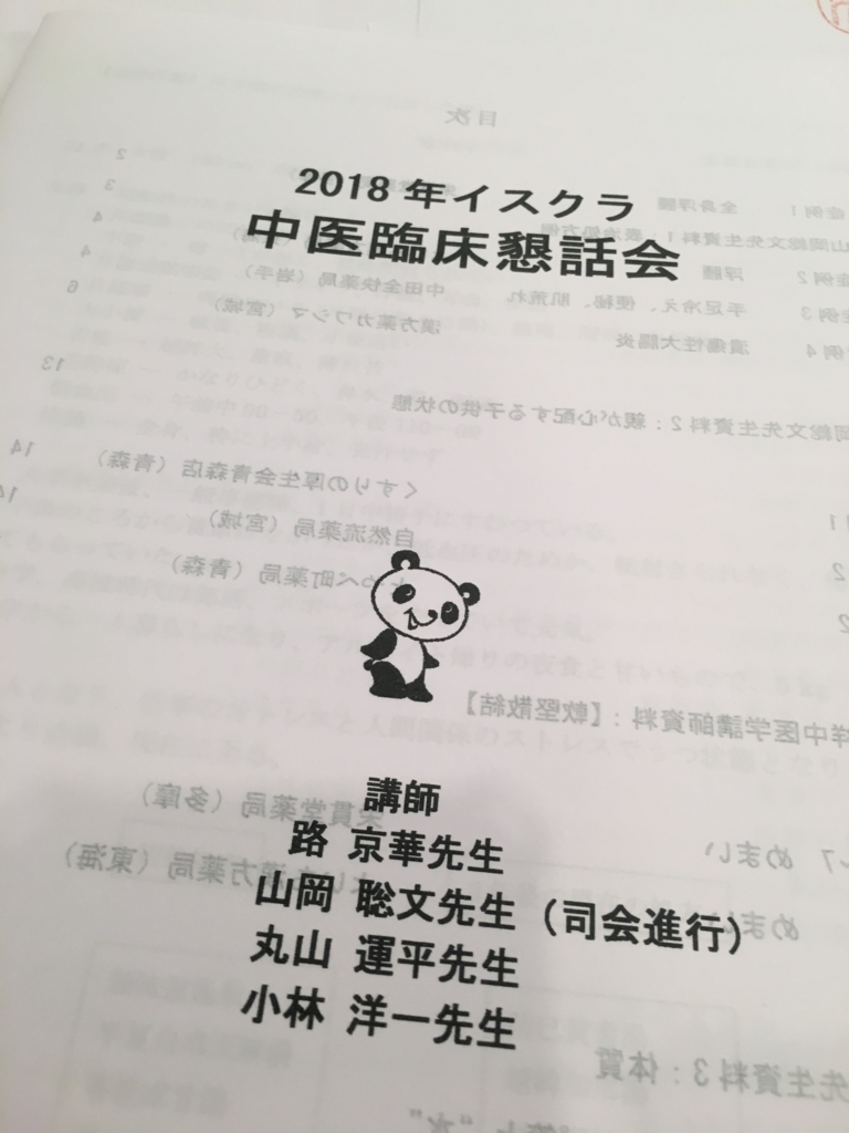 中医臨床懇話会の資料