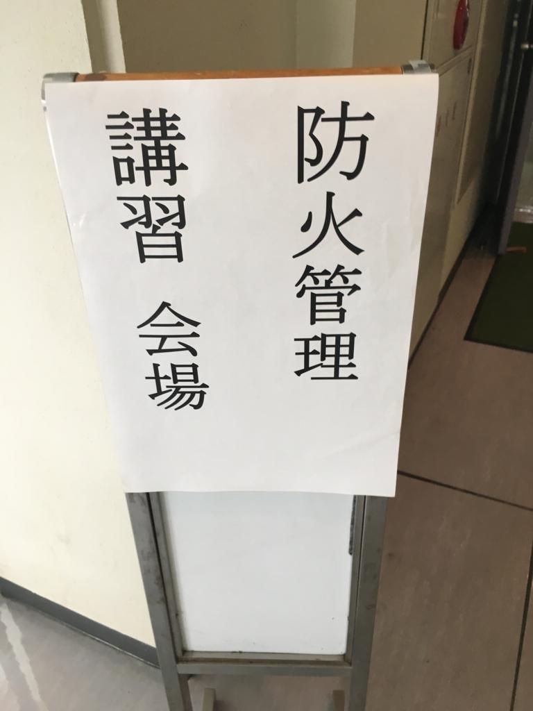 """""""防火管理講習会場"""