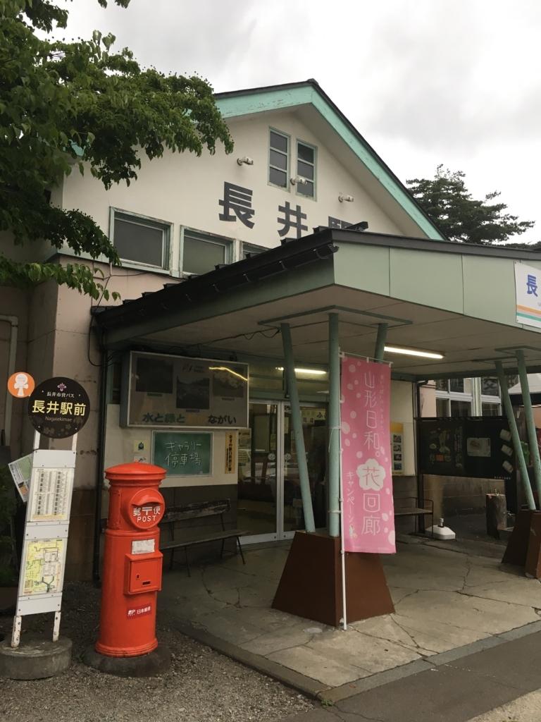 赤いポストが印象的な長井駅