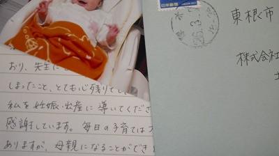 お客様からの赤ちゃんの写真とお手紙
